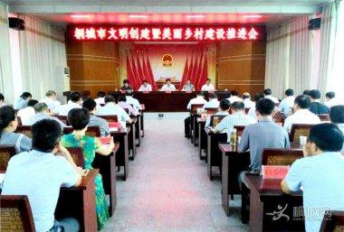 刘中汉等出席全市文明创建暨美丽乡村建设推进会