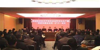 桐城经开区召开2018年安全生产暨一季度安委会全体(扩大)会议