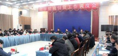 刘中汉陆应平等出席全市招商引资工作调度会