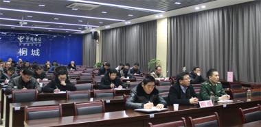 安庆市冬春火灾防控紧急视频调度会召开 章周中在桐城出席