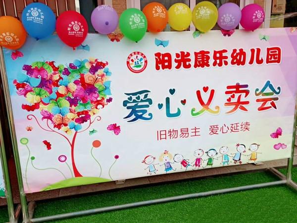 """幼儿园举行了""""旧物易主,爱心延续""""为主题的跳蚤市场暨爱心义卖活动."""